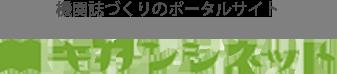 ロゴ:機関紙づくりのポータルサイト キカンシネット