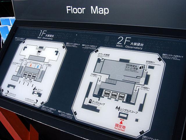 640px-201005東京タワー大展望台のフロア点字