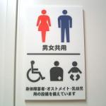 640px-多目的トイレ