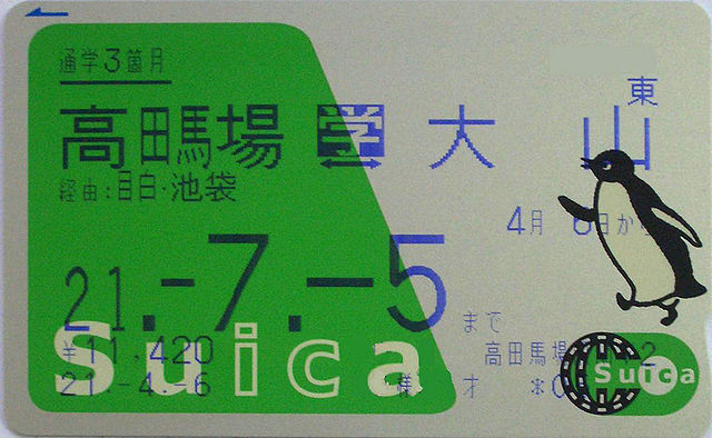 640px-Suica_wiki