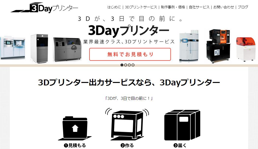 3Dプリンター出力サービスは、3Dayプリンター!