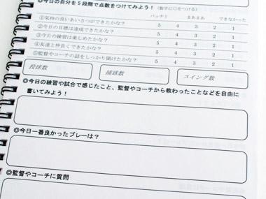 野球チームのトレーニングノート01
