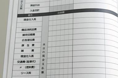 経理業務が効率化できるノート01