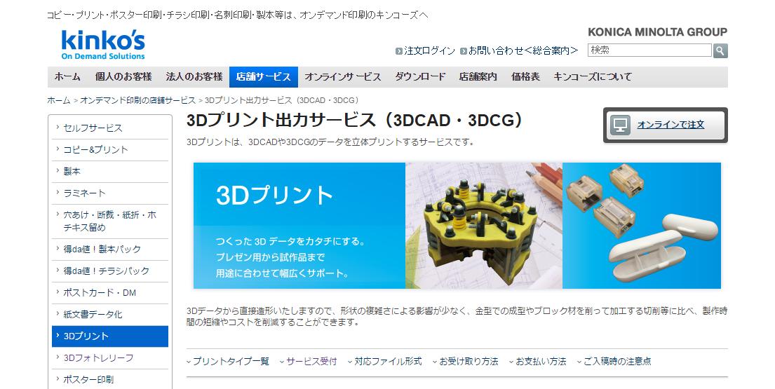 3Dプリント出力サービス(3DCAD・3DCG)   キンコーズ・ジャパン