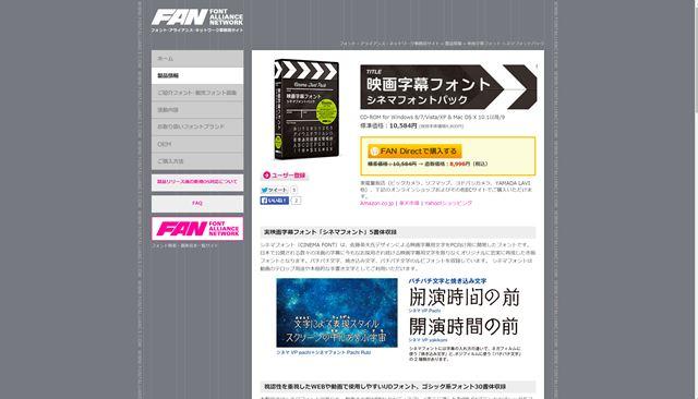 026映画字幕フォント シネマフォントパック