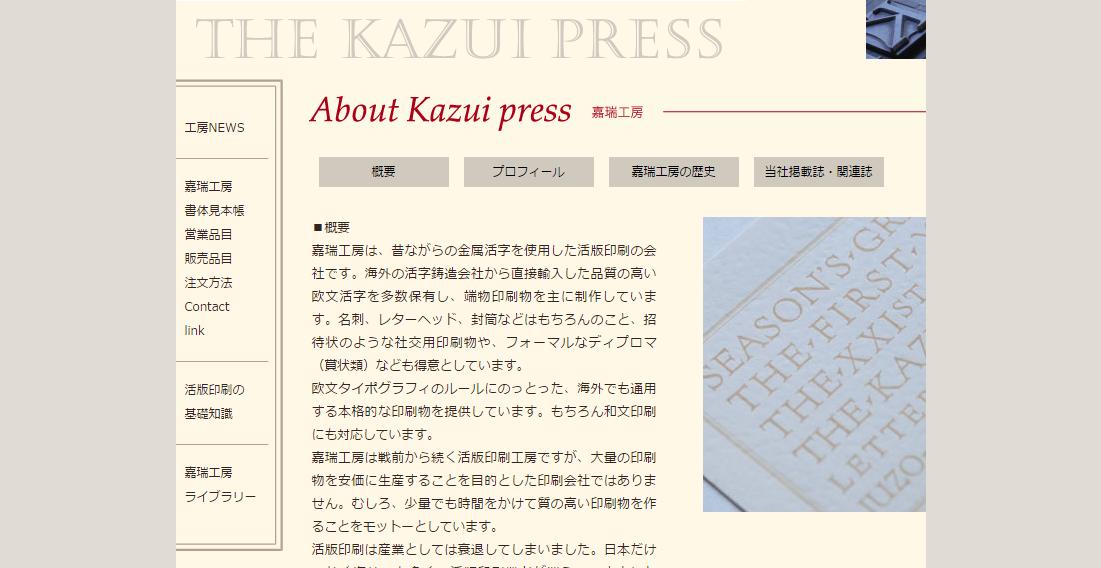 嘉瑞工房   Kazui Press   概要・プロフィール・歴史   About Kazui press
