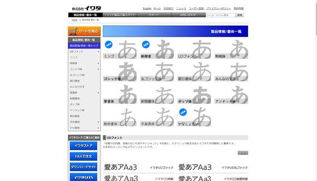 006イワタ書体ライブラリー
