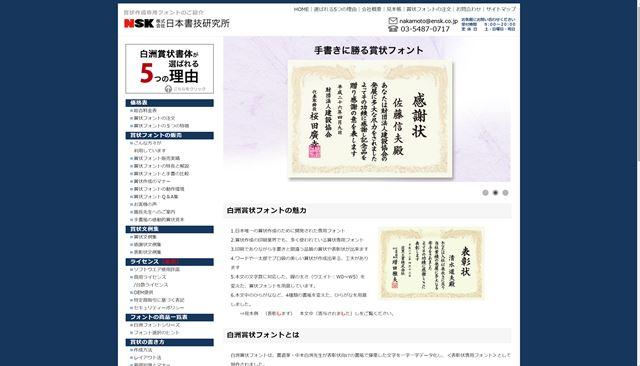 041日本書技研究所