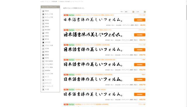 009昭和書体 コーエーサインワークス