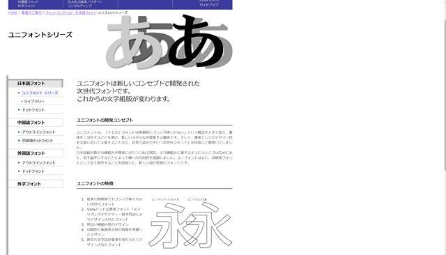 025ユニフォントシリーズ-株式会社ユービック
