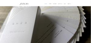 活版印刷、特殊加工の名刺│メイシスト
