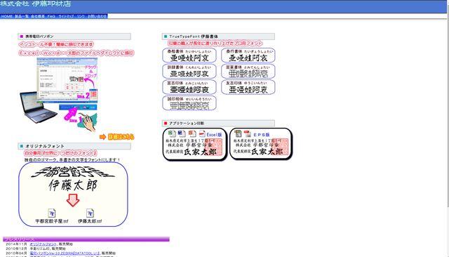 018株式会社 伊藤印材店伊藤書体