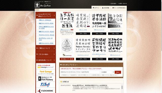 022Design筆文字Font