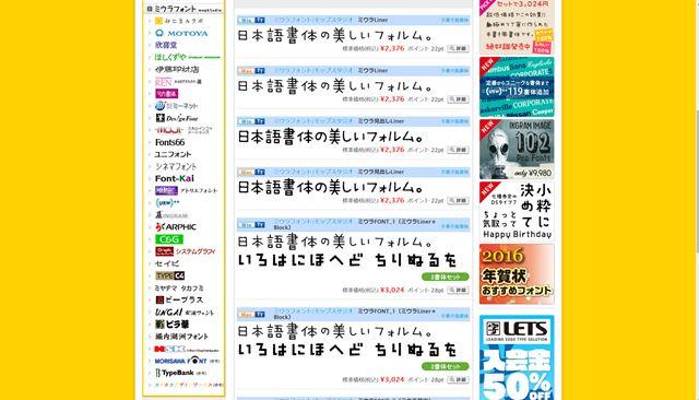 014ミウラフォント モップスタジ