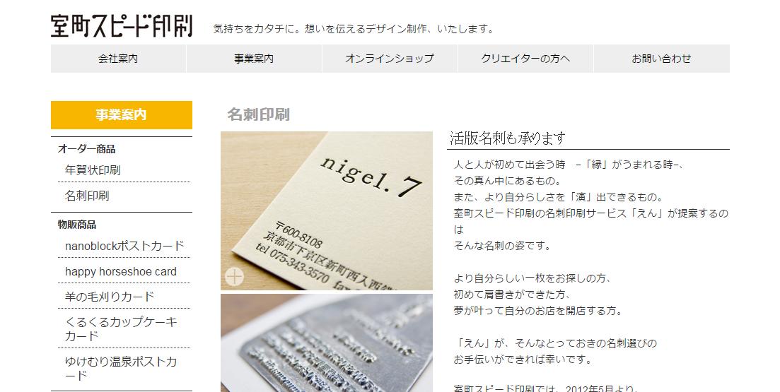 活版名刺印刷   室町スピード印刷:デザイン企画・制作・販売
