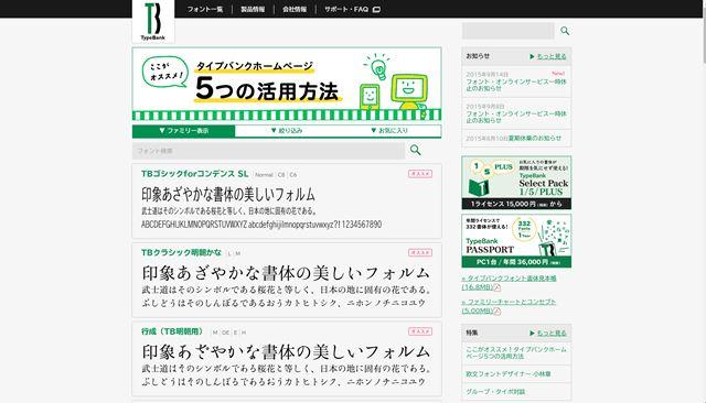 001TypeBank 株式会社タイプバンク
