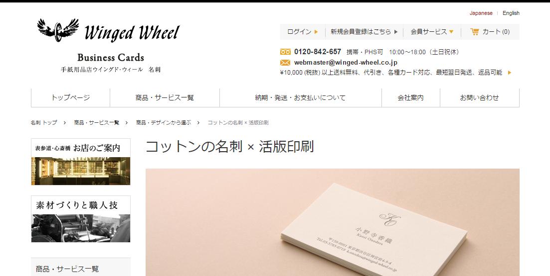 コットンの名刺 × 活版印刷 名刺|ウイングド・ウィールオンラインストア