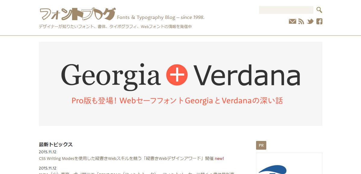 フォントブログ  デザイナーが知りたいフォント、書体、タイポグラフィ、Webフォントの情報を発信中