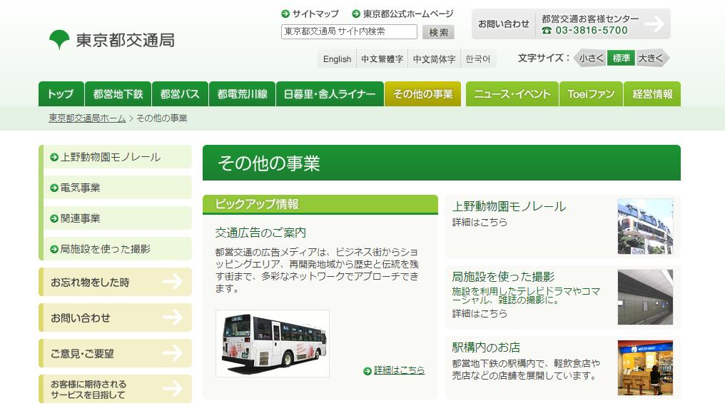 その他の事業 | 東京都交通局