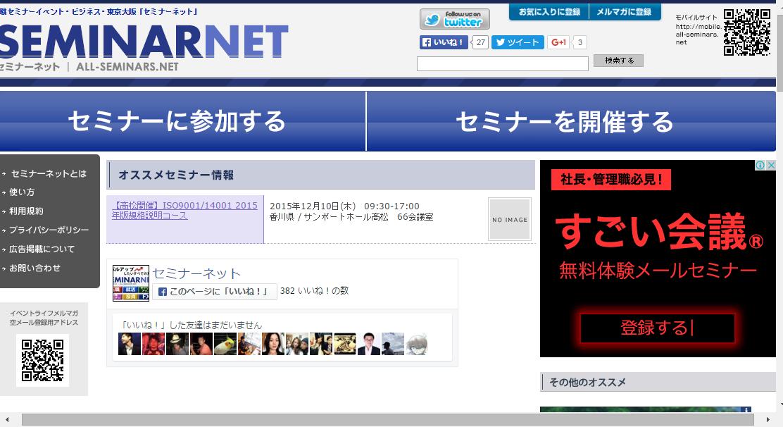 就職セミナーイベント・ビジネス・東京大阪「セミナーネット」
