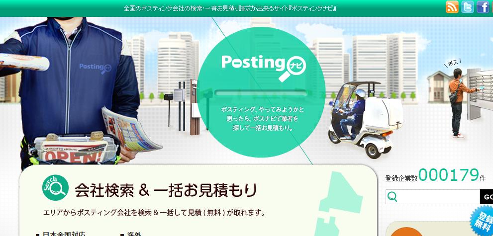 ポスティングナビ|全国のポスティング会社を検索&一斉お見積り!