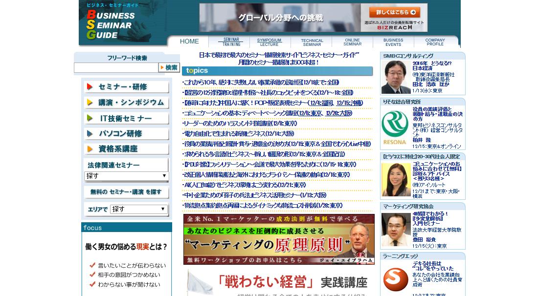 日本最大のセミナー検索ポータルサイト ビジネス・セミナー・ガイド