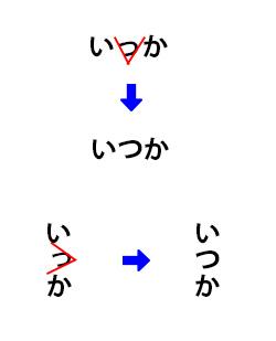 小書き仮名▶︎直音