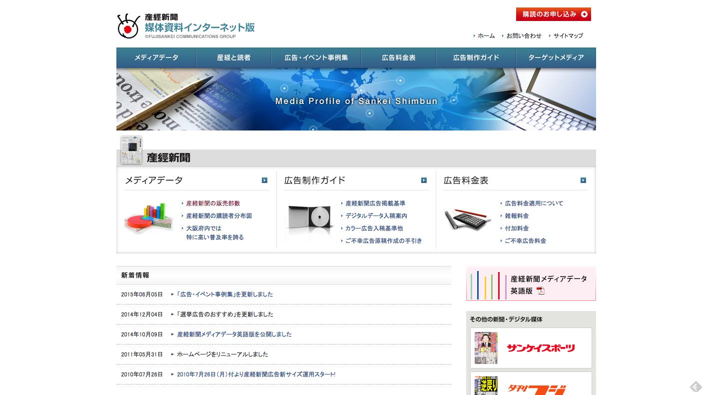 産経新聞 媒体資料インターネット版