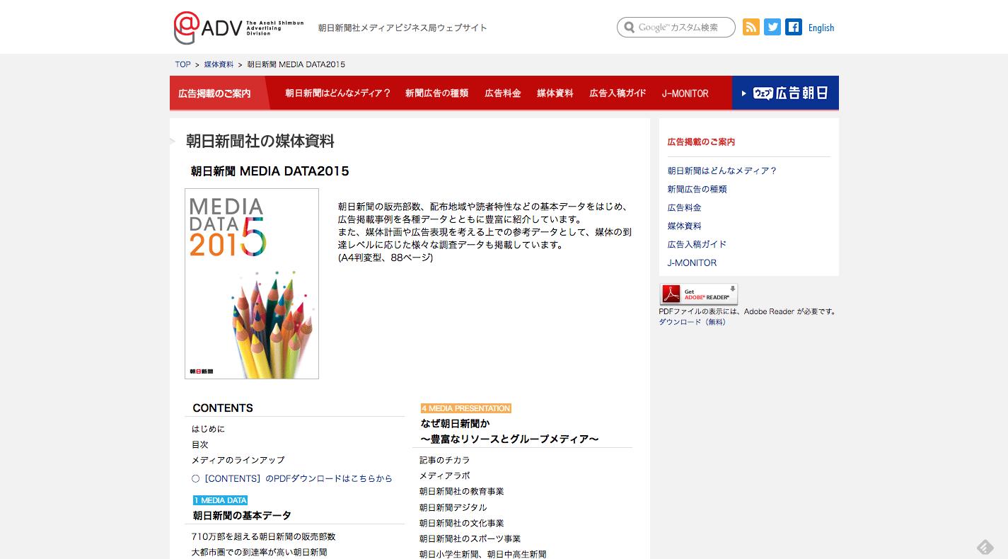 朝日新聞 MEDIA DATA2015 朝日新聞社メディアビジネス局