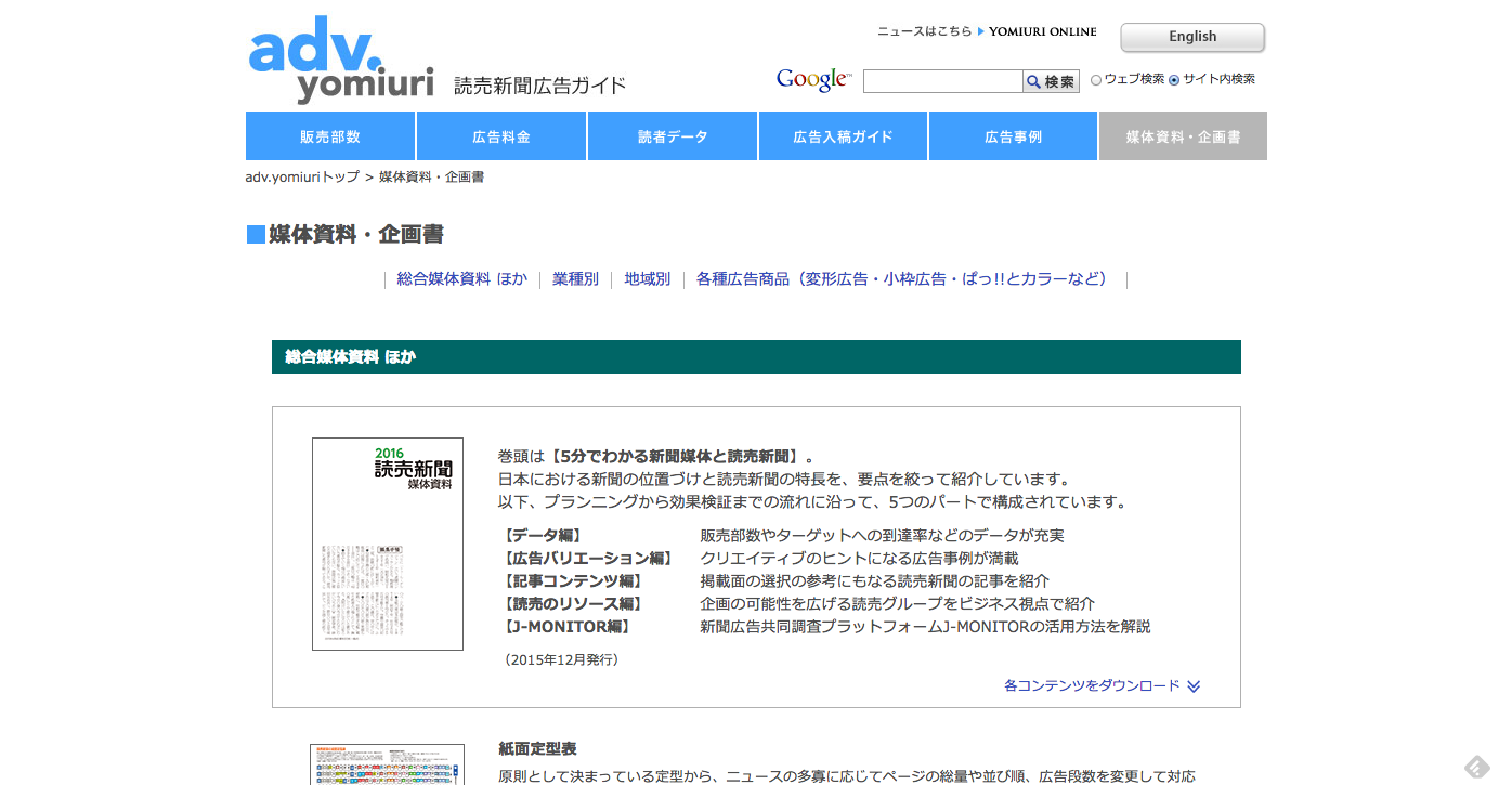 媒体資料・企画書|読売新聞広告ガイド