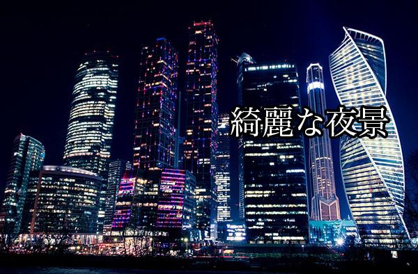 綺麗な夜景2