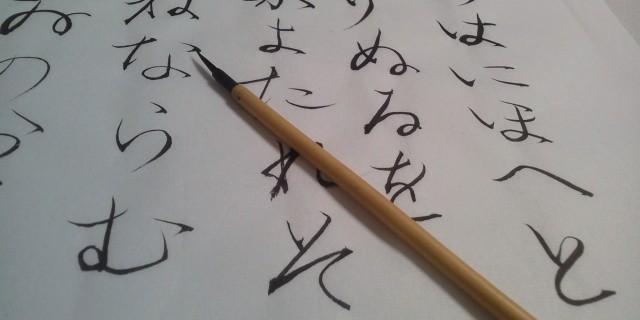 間違いやすい日本語表現と読み方