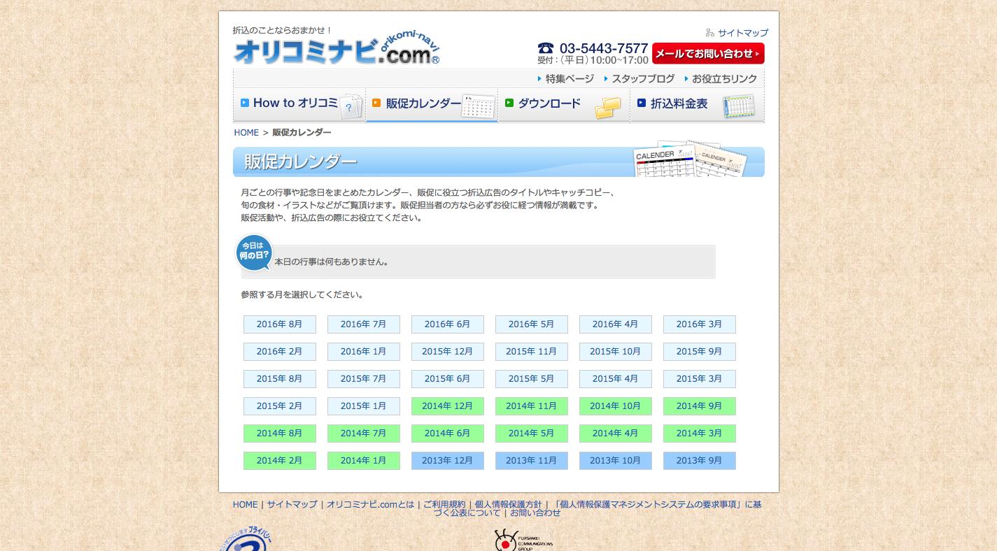 販促カレンダー   オリコミナビ.com