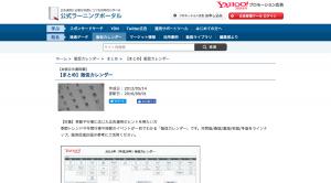 【まとめ】販促カレンダー Yahoo プロモーション広告 公式 ラーニングポータル