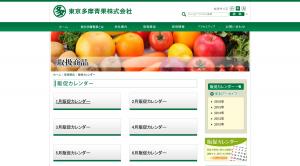 販促カレンダー — 東京多摩青果株式会社