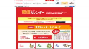 販促カレンダー|繁盛お役立ち情報|【味の素KK】業務用商品サイト