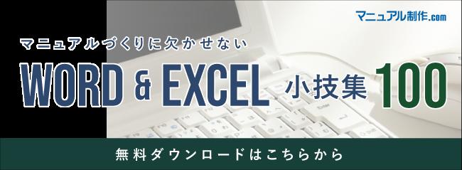 マニュアル制作.com word&Excel小技集