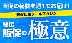 販促伝説メールマガジン