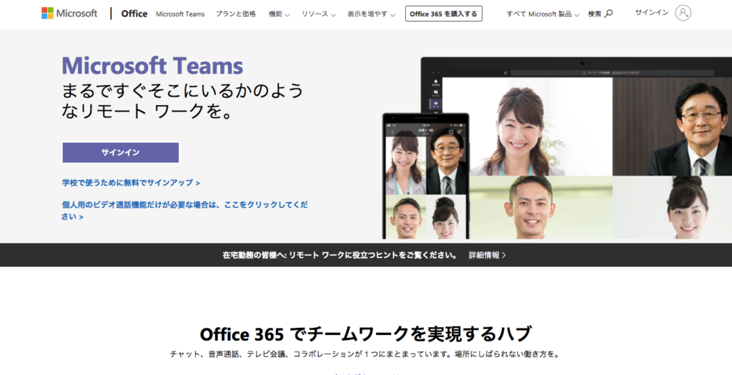 Microsoft Team(マイクロソフト チームズ)