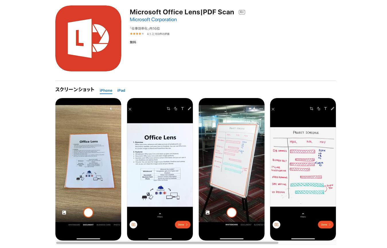 microsoft office lens pdf scan 無料