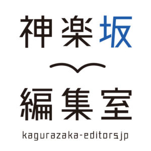 神楽坂編集室