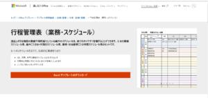 .Officeテンプレート 行程管理表(業務・スケジュール)